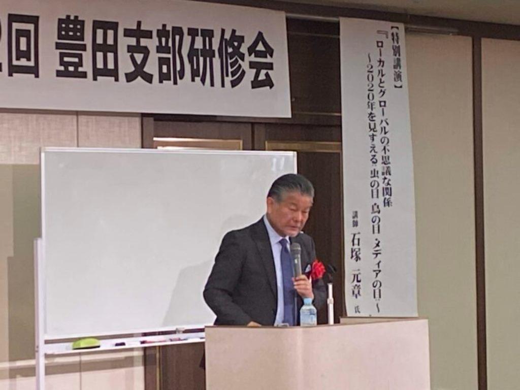 令和元年度第2回支部研修会が開催されました | 公益社団法人愛知県宅地 ...