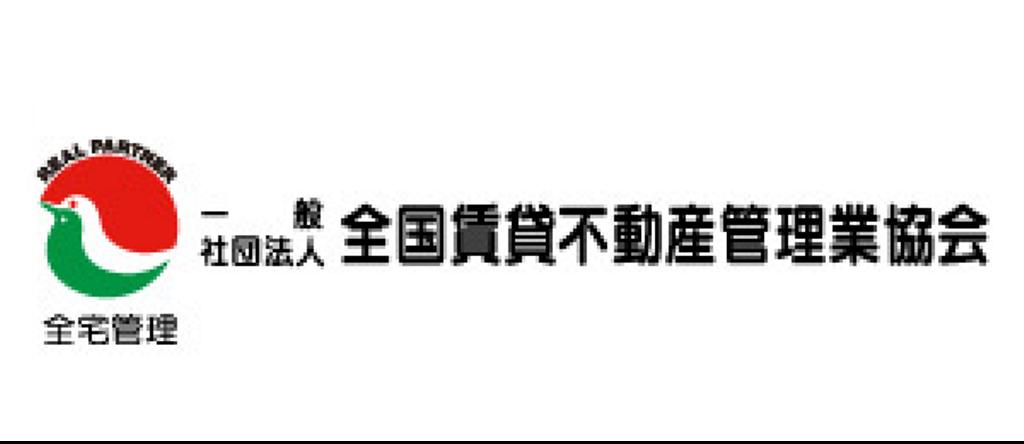 一般社団法人全国賃貸不動産管理業協会(全宅管理)