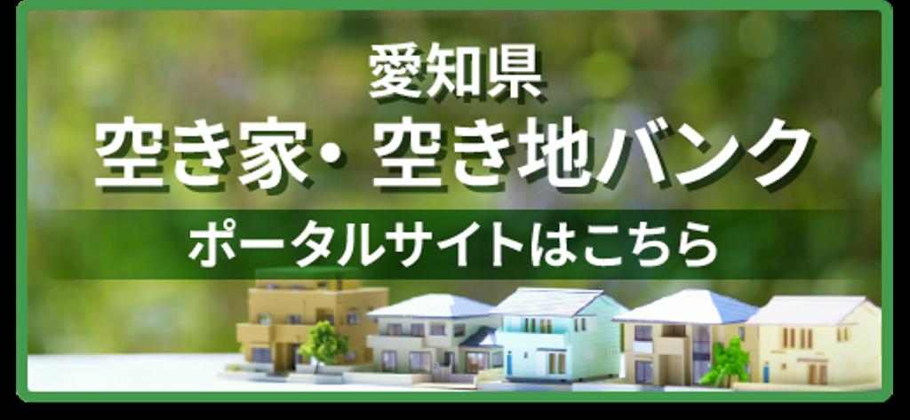 愛知県空き家・空き地バンクポータルサイト