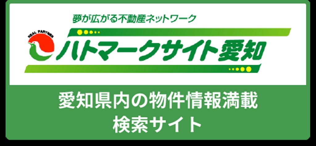 【ハトマークサイト愛知】不動産情報探しなら|(公社)愛知県宅地建物取引業協会運営の不動産情報検索サイト。