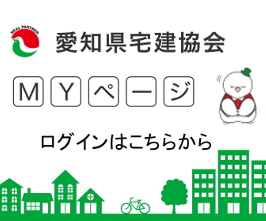 愛知宅建協会マイページ